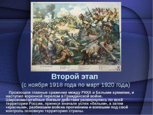 Второй этап (с ноября 1918 года по март 1920 года) Произошли главные сражени