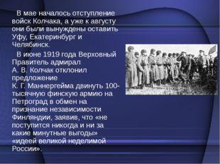 В мае началось отступление войск Колчака, а уже к августу они были вынуждены