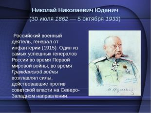 Николай Николаевич Юденич (30 июля 1862 — 5 октября 1933) Российский военный