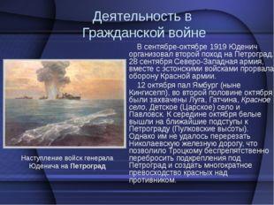 Деятельность в Гражданской войне В сентябре-октябре 1919 Юденич организовал в