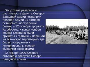 Отсутствие резервов и растянутость фронта Северо-Западной армии позволили Кра