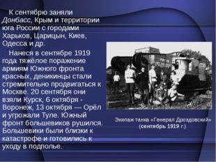 К сентябрю заняли Донбасс, Крым и территории юга России с городами Харьков, Ц
