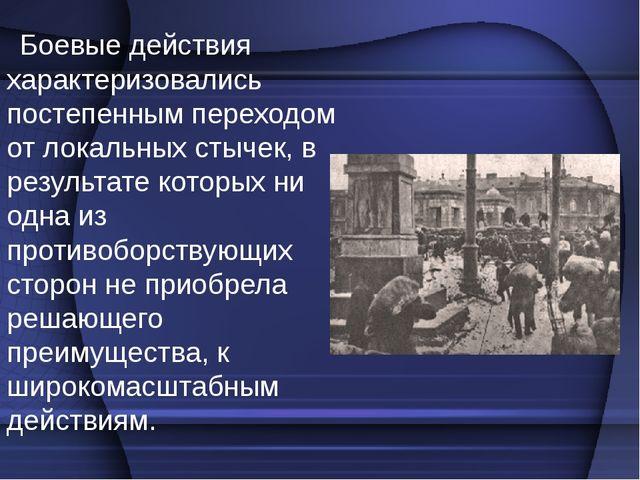 Боевые действия характеризовались постепенным переходом от локальных стычек,...