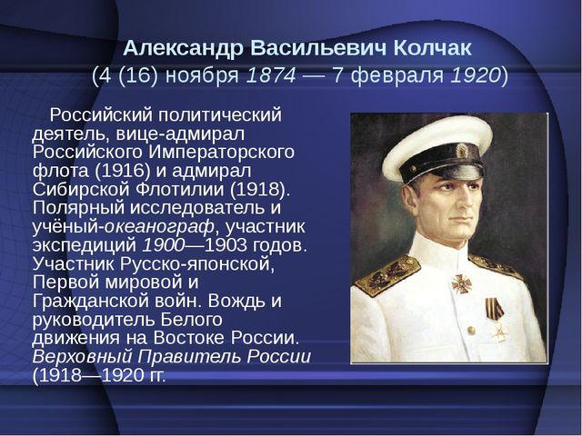 Александр Васильевич Колчак (4 (16) ноября 1874— 7 февраля 1920) Российский...