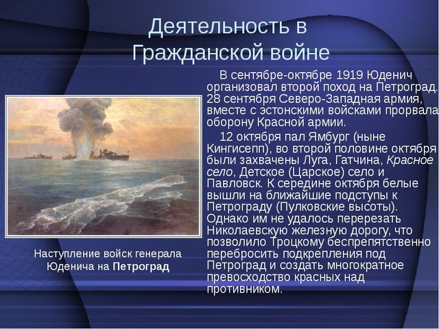 Деятельность в Гражданской войне В сентябре-октябре 1919 Юденич организовал в...