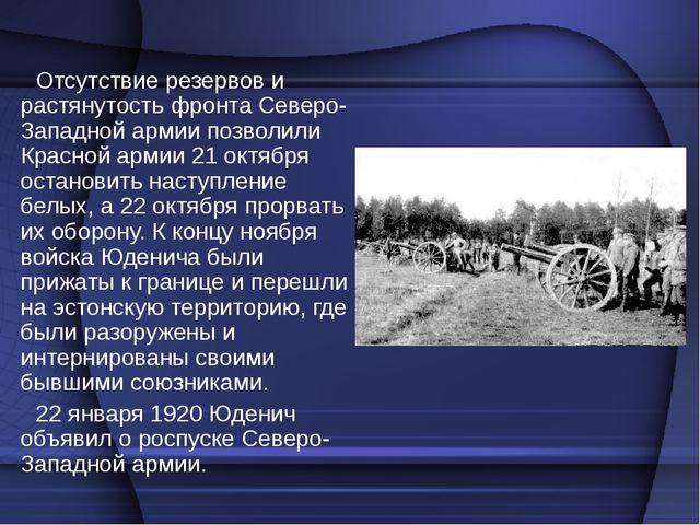Отсутствие резервов и растянутость фронта Северо-Западной армии позволили Кра...