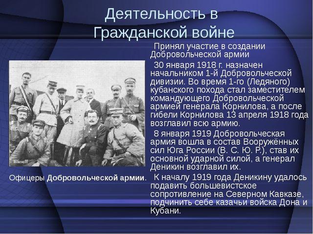 Деятельность в Гражданской войне Принял участие в создании Добровольческой ар...