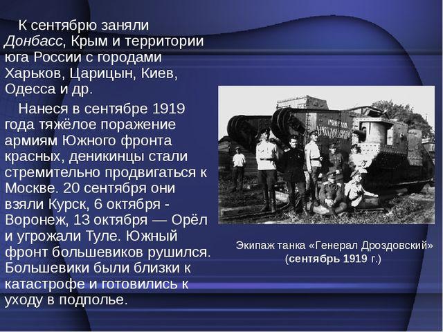 К сентябрю заняли Донбасс, Крым и территории юга России с городами Харьков, Ц...