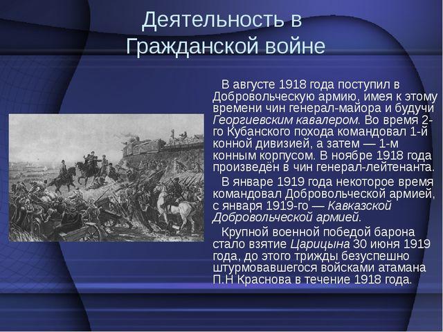 Деятельность в Гражданской войне В августе 1918 года поступил в Добровольческ...