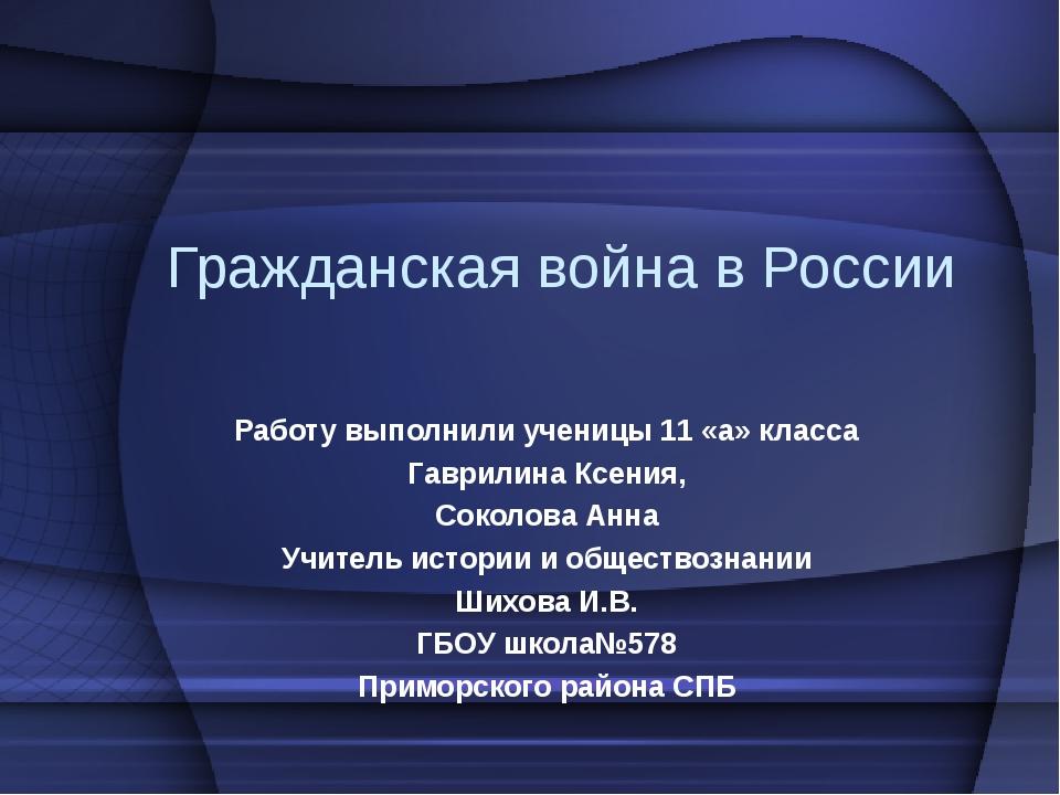 Гражданская война в России Работу выполнили ученицы 11 «а» класса Гаврилина К...