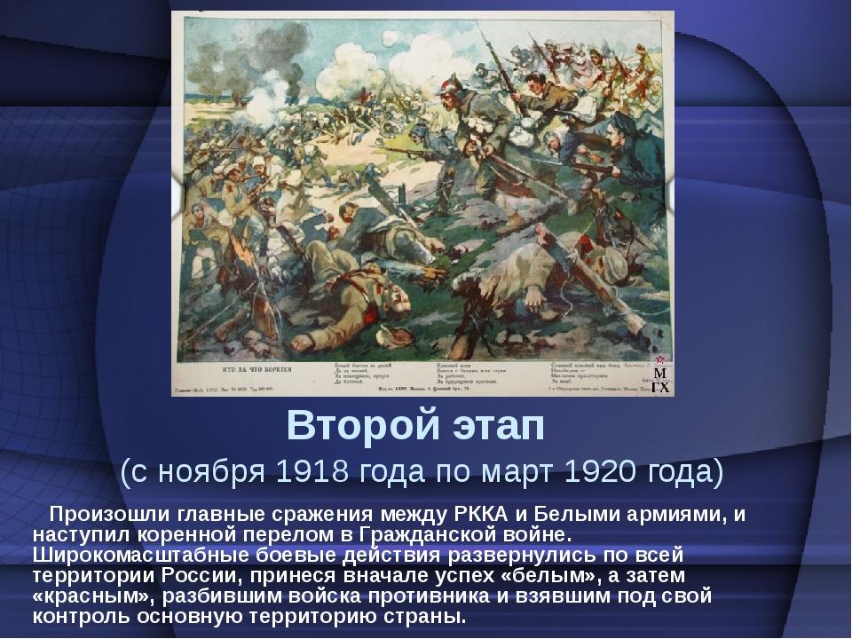Второй этап (с ноября 1918 года по март 1920 года) Произошли главные сражени...