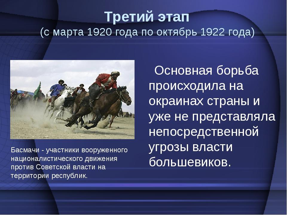 Основная борьба происходила на окраинах страны и уже не представляла непосре...