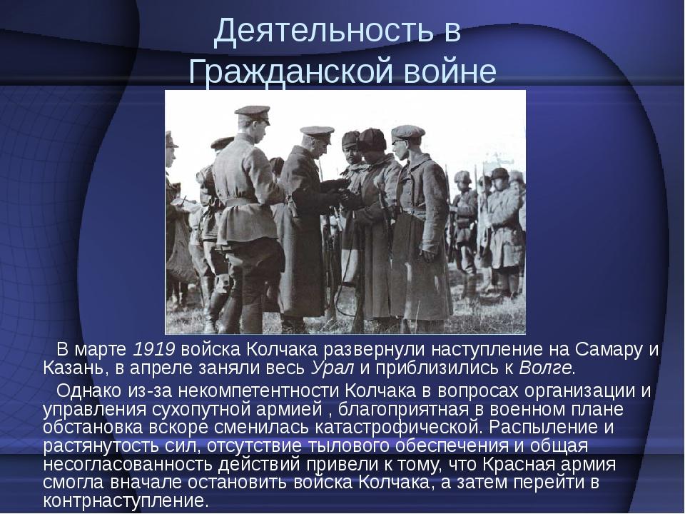Деятельность в Гражданской войне В марте 1919 войска Колчака развернули насту...