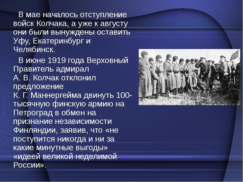 В мае началось отступление войск Колчака, а уже к августу они были вынуждены...