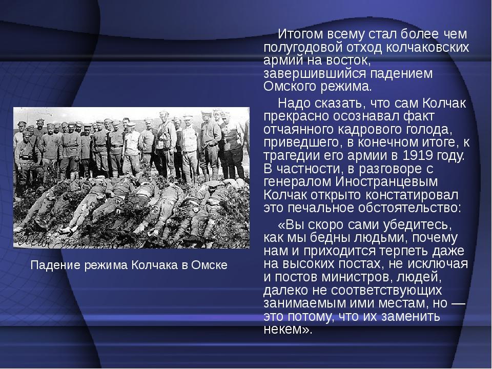 Итогом всему стал более чем полугодовой отход колчаковских армий на восток, з...