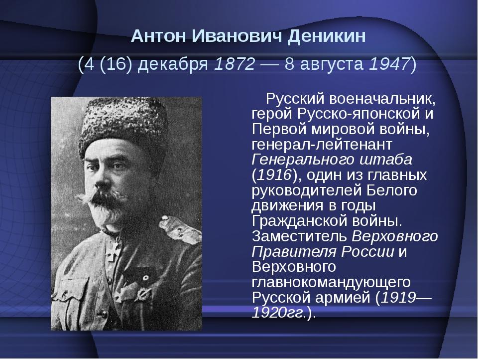 Антон Иванович Деникин (4 (16) декабря 1872 — 8 августа 1947) Русский военача...