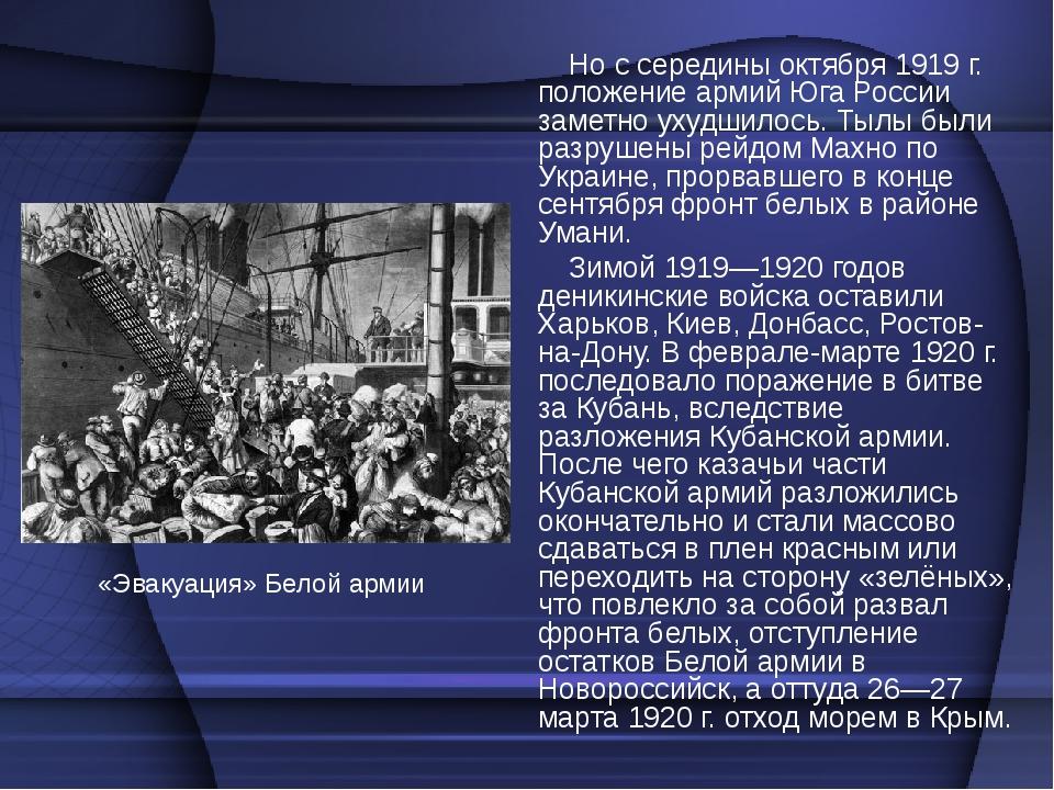 Но с середины октября 1919 г. положение армий Юга России заметно ухудшилось....