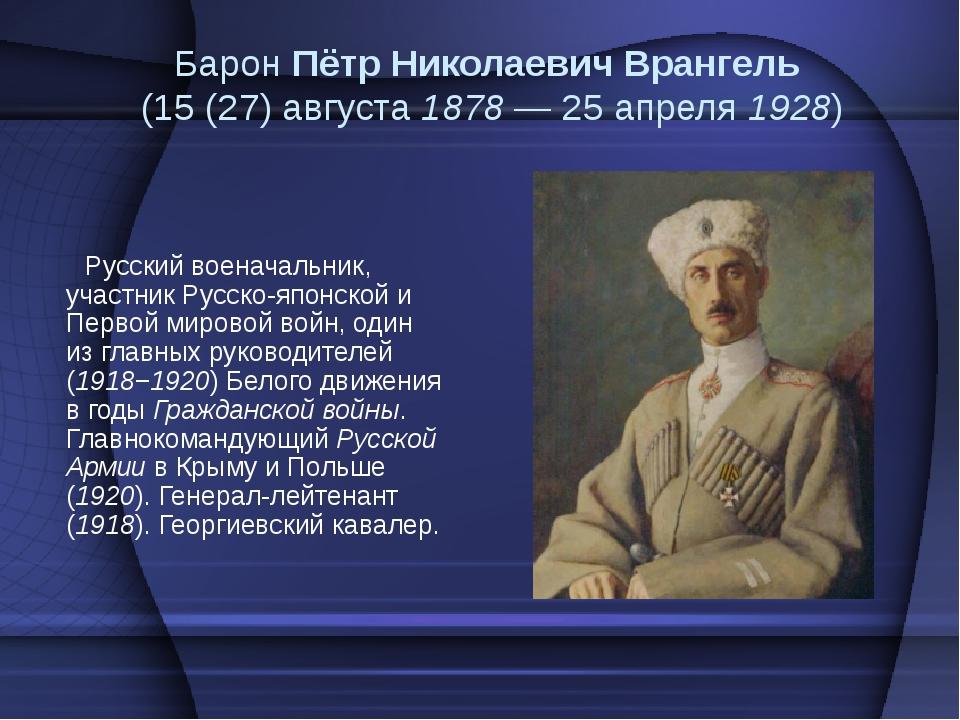 Барон Пётр Николаевич Врангель (15 (27) августа 1878— 25 апреля 1928) Русски...