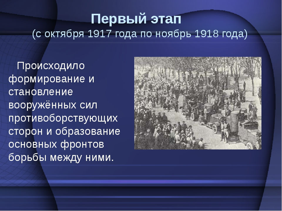 Первый этап (с октября 1917 года по ноябрь 1918 года) Происходило формирован...