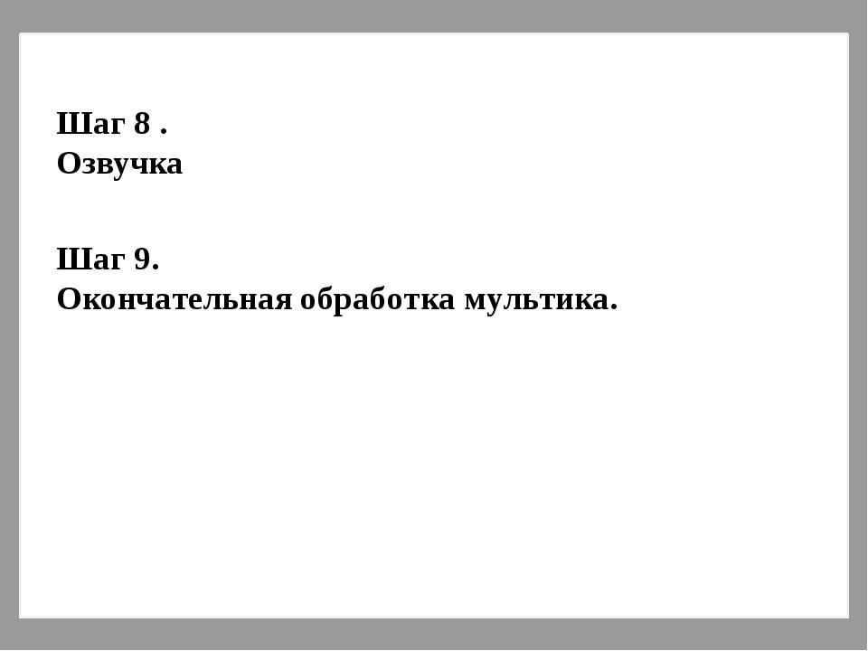 Шаг 8 . Озвучка Шаг 9. Окончательная обработка мультика.