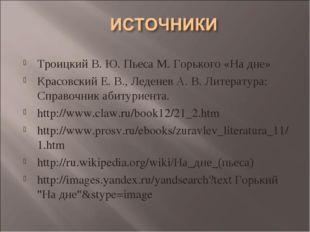 ТроицкийВ.Ю. Пьеса М.Горького «На дне» КрасовскийЕ.В., ЛеденевА.В. Лит