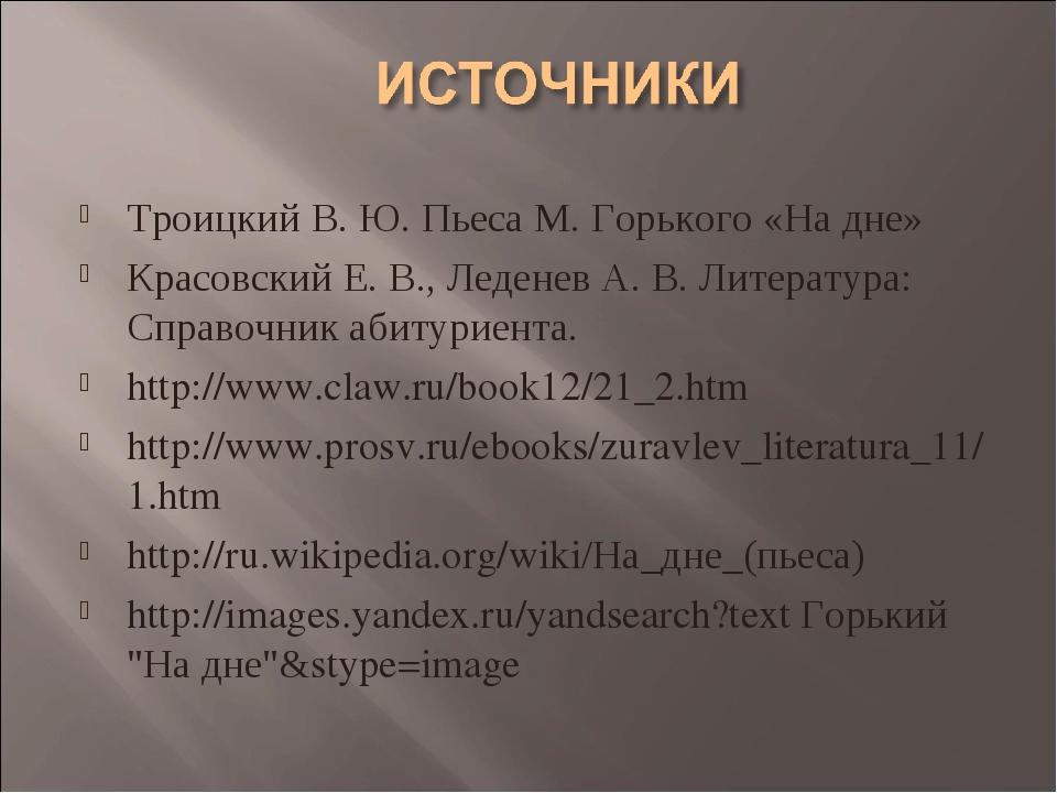 ТроицкийВ.Ю. Пьеса М.Горького «На дне» КрасовскийЕ.В., ЛеденевА.В. Лит...