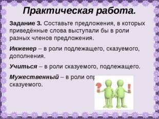 Практическая работа. Задание 3. Составьте предложения, в которых приведённые
