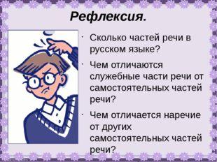 Рефлексия. Сколько частей речи в русском языке? Чем отличаются служебные част