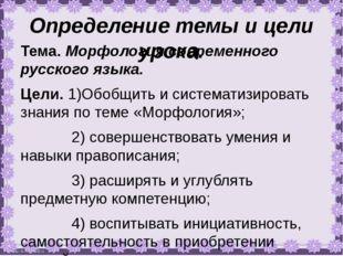Определение темы и цели урока. Тема. Морфология современного русского языка.