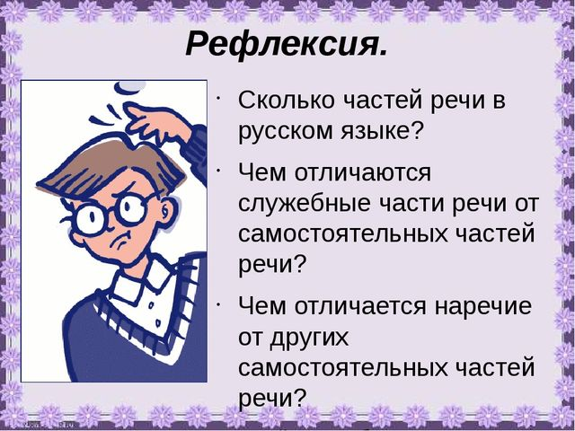 Рефлексия. Сколько частей речи в русском языке? Чем отличаются служебные част...