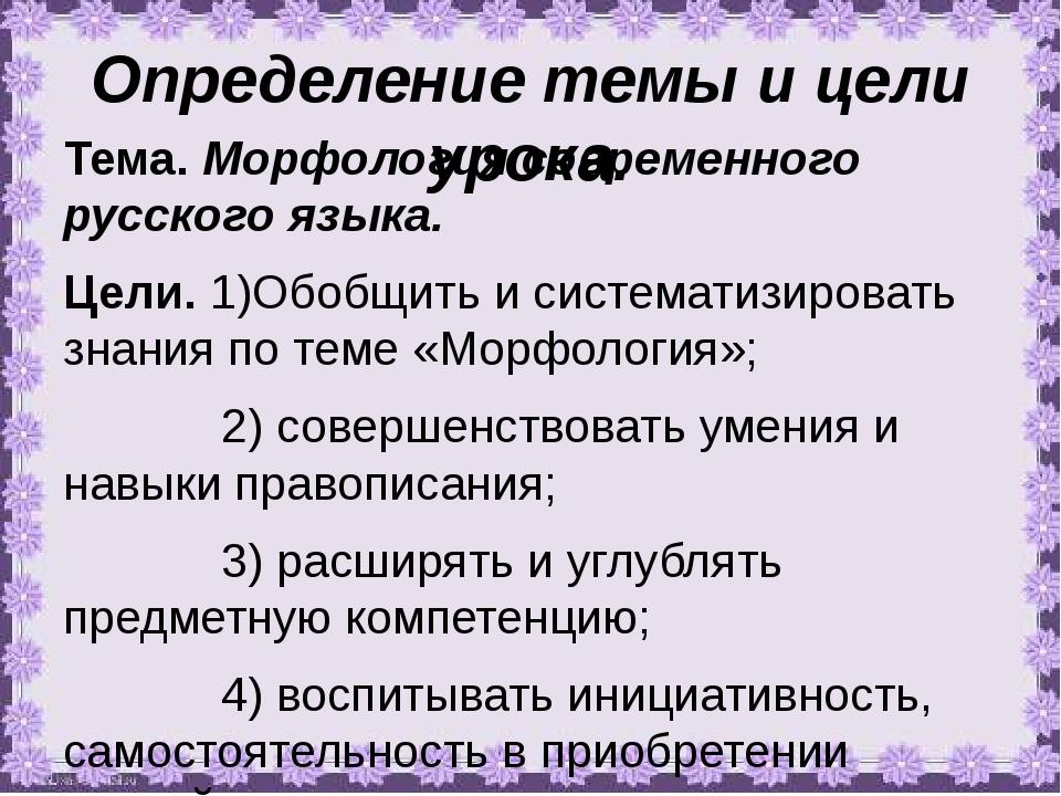 Определение темы и цели урока. Тема. Морфология современного русского языка....