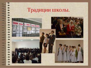 Традиции школы.