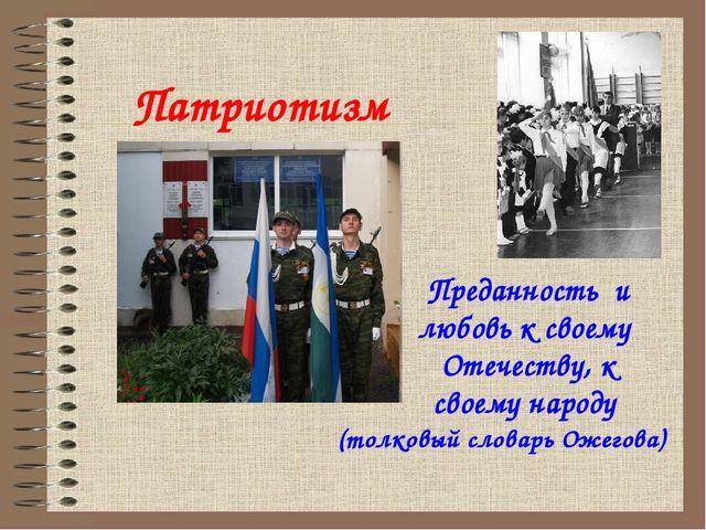 Патриотизм Преданность и любовь к своему Отечеству, к своему народу (толковый...