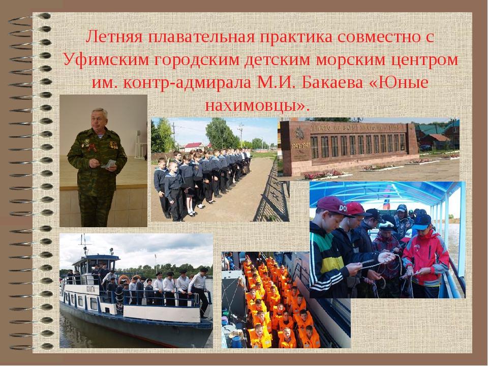 Летняя плавательная практика совместно с Уфимским городским детским морским ц...