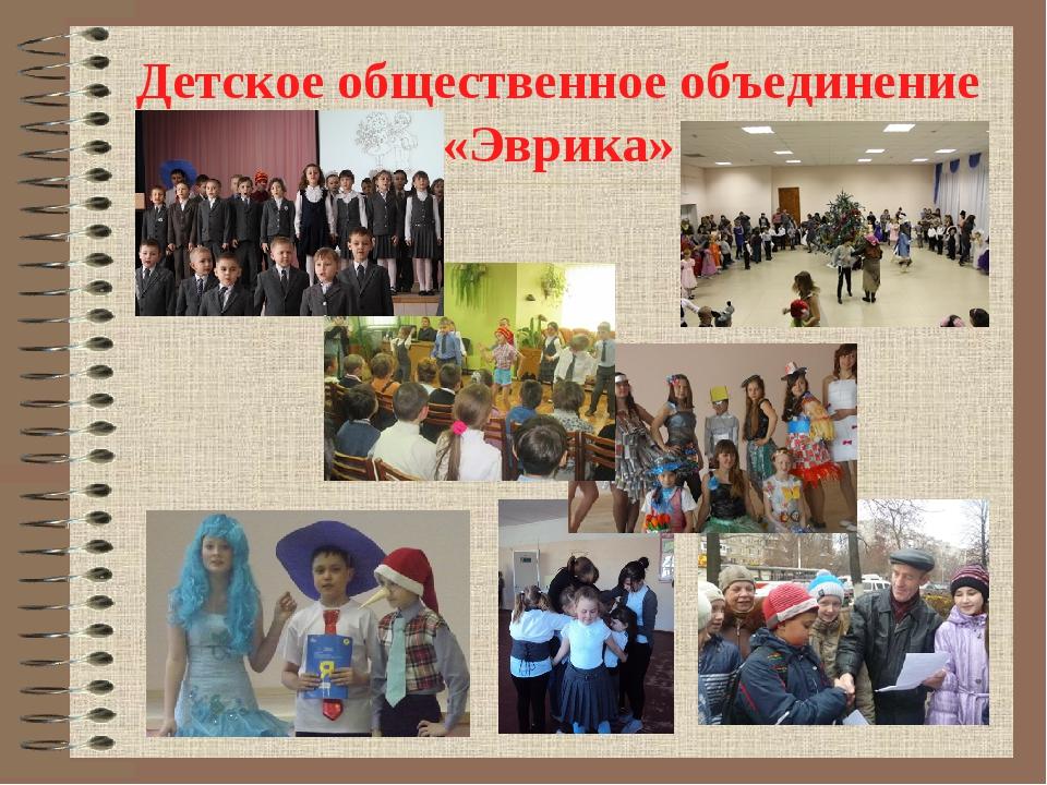 Детское общественное объединение «Эврика»