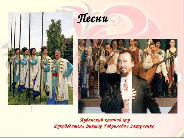Песни Кубанский казачий хор Руководитель Виктор Гаврилович Захарченко