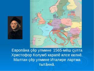 Европăна çĕр улмине 1565-мĕш çулта Христофор Колумб карапĕ илсе килнĕ. Малтан