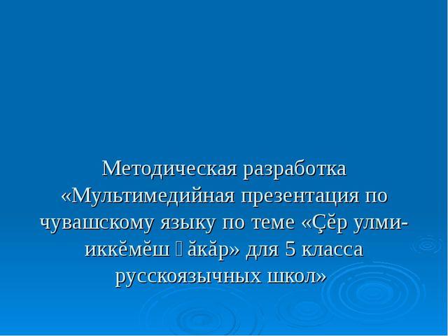 Методическая разработка «Мультимедийная презентация по чувашскому языку по те...