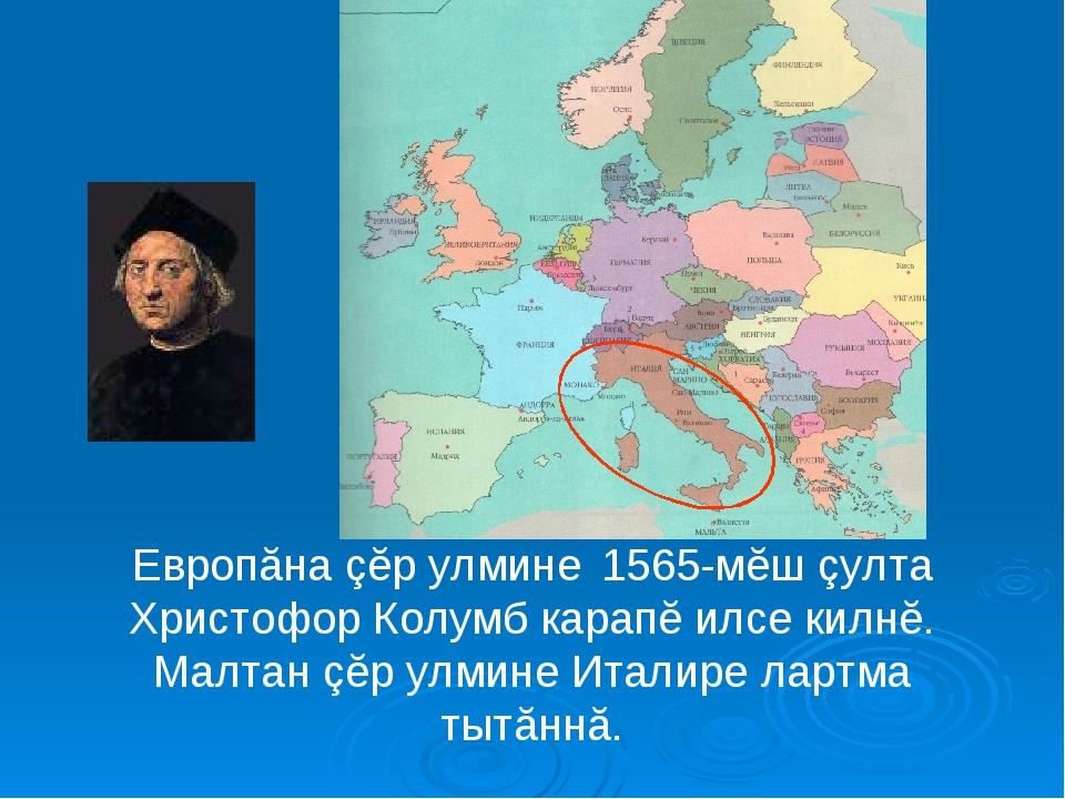 Европăна çĕр улмине 1565-мĕш çулта Христофор Колумб карапĕ илсе килнĕ. Малтан...