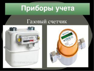 Приборы учета Газовый счетчик