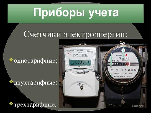 Приборы учета Счетчики электроэнергии: однотарифные; двухтарифные; трехтарифн...