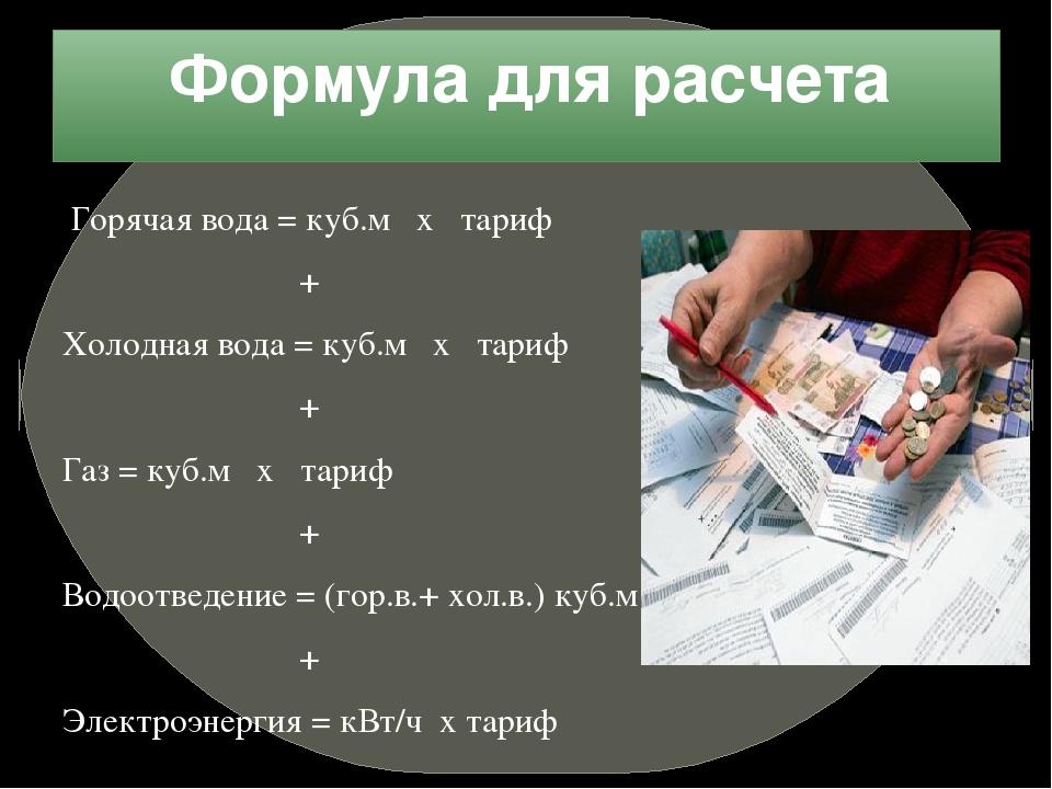 Формула для расчета Горячая вода = куб.м х тариф + Холодная вода = куб.м х та...