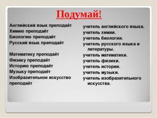 Английский язык преподаёт Химию преподаёт Биологию преподаёт Русский язык пре