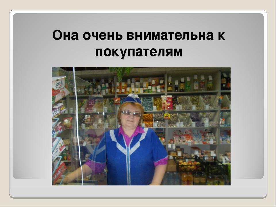 Она очень внимательна к покупателям