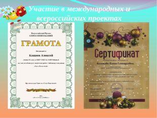 Участие в международных и всероссийских проектах
