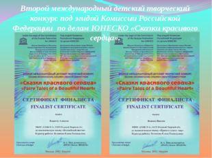 Второй международный детский творческий конкурс под эгидой Комиссии Российско