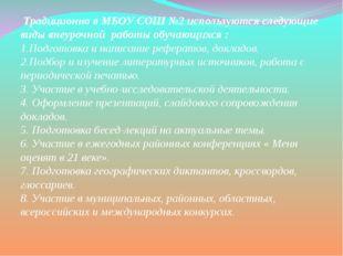 Традиционно в МБОУ СОШ №2 используются следующие виды внеурочной работы обуч