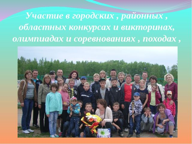 Участие в городских , районных , областных конкурсах и викторинах, олимпиадах...