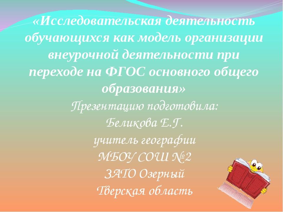 «Исследовательская деятельность обучающихся как модель организации внеурочной...