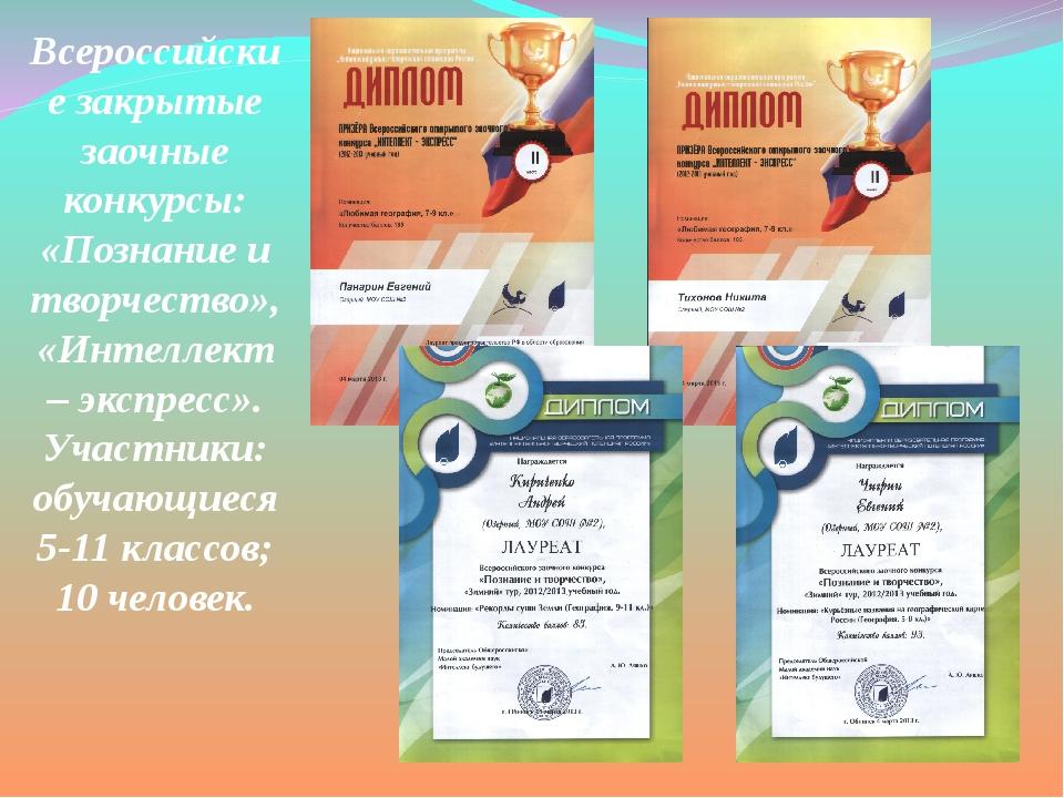 Всероссийские закрытые заочные конкурсы: «Познание и творчество», «Интеллект...
